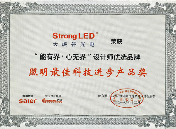 Science and Technology Progress Award for Lighting Products